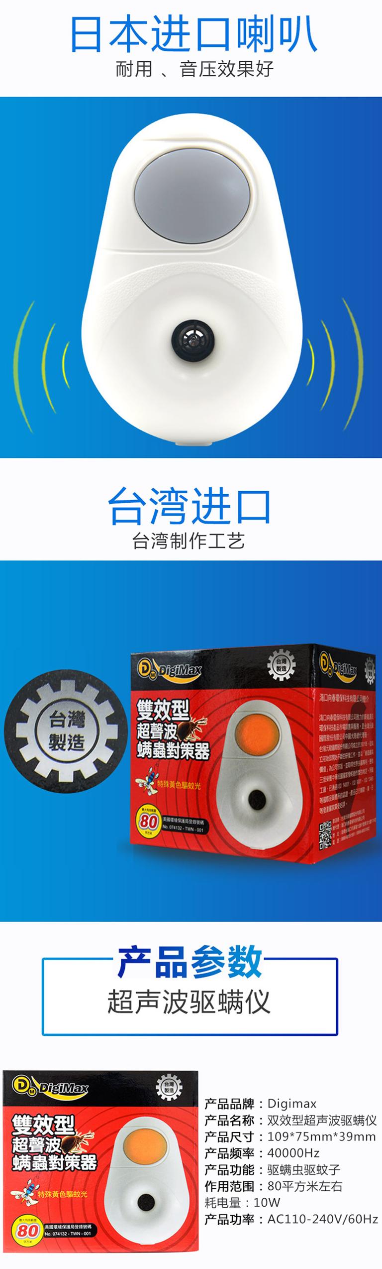 台湾digimax超声波除螨仪